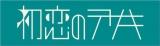 テレビ東京のドラマ25『日本ボロ宿紀行』(1月25日スタート)主題歌は初恋のテサキが担当