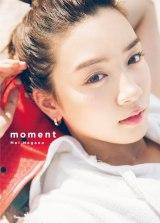 永野芽郁1st写真集『moment』通常版表紙(C)SDP