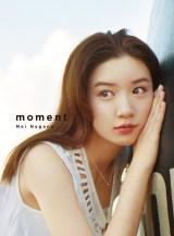 永野芽郁1st写真集『moment』限定版表紙