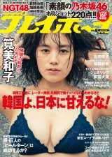 『週刊プレイボーイ』5号表紙