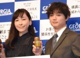 『ジョージア 2019年 新キャンペーン』発表会に出席した(左から)麻生久美子、染谷将太 (C)ORICON NewS inc.