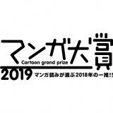 『マンガ大賞2019』のノミネート作品が決定