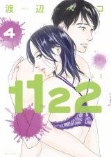 『1122』渡辺ペコ