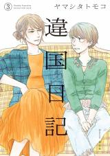 『違国日記』ヤマシタトモコ