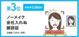 『第31回サラリーマン川柳』の第3位【ノーメイク 会社入れぬ 顔認証】