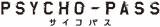 『PSYCHO-PASS』ロゴタイトル(C)サイコパス製作委員会