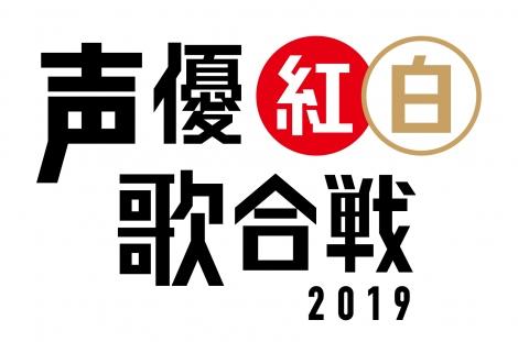 『声優紅白歌合戦2019』ロゴ (C)2018 「声優紅白歌合戦」実行委員会