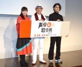 『声優紅白歌合戦』の会見に出席した(左から)岩男潤子、中田譲治、武内駿輔 (C)ORICON NewS inc.