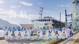 STU48が今春完成予定の船上劇場で撮影した「出航」MVを公開(C)STU/KING RECORDS