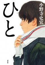 『ひと』小野寺史宜