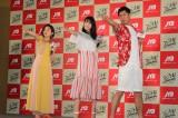 女優の高橋ひかる(中)、お笑いトリオ・パンサーの尾形貴弘(右)、アーティストの杏沙子(左)が22日、都内で行われた『JTBついてる!Hawaiiキャンペーン記者発表会』に出席。
