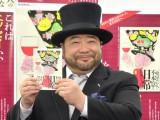 山田ルイ53世・髭男爵 (C)ORICON NewS inc.