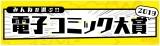 『電子コミック大賞2019』ロゴ