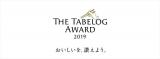 『The Tabelog Award 2019』のロゴ