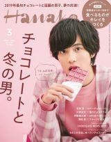 志尊淳が表紙を飾った『Hanako』3月号(1月28日発売)(C)マガジンハウス