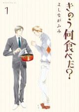 『きのう何食べた?』 コミックス第1巻(C)よしながふみ/講談社
