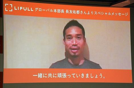 夫・長友佑都はビデオメッセージを寄せた=『LIFULL 新会社設立発表会』 (C)ORICON NewS inc.
