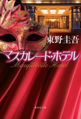1/28付の週間文庫ランキング1位を獲得した、東野圭吾『マスカレード・ホテル』(集英社文庫・集英社/2014年7月18日発売)