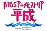 『アニメヒストリア』のロゴタイトル