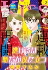 『Kiss』3月号で連載を再開した海野つなみ氏の『逃げるは恥だが役に立つ』