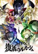 映画『コードギアス 復活のルルーシュ』のメインビジュアル(C)SUNRISE/PROJECT L-GEASS Character Design (C)2006-2018 CLAMP・ST