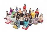 新生NMB48が20thシングル「床の間正座娘」のMV&ビジュアル解禁(C)NMB48