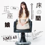 白間美瑠がセンターを務める20thシングル「床の間正座娘」劇場盤(C)NMB48