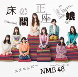 NMB48の20thシングル「床の間正座娘」初回限定盤Type-A(C)NMB48