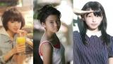 『美少女図鑑』に掲載された(左から)山本舞香、二階堂ふみ、桜井日奈子