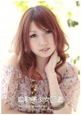 2010年 鳥取美少女図鑑 山本舞香