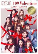 「SHIBUYA109」バレンタインキャンペーンのイメージモデルに起用されたIZ*ONE