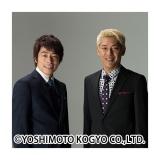 テレビ朝日系『ロンドンハーツ』、4月から火曜11時台に移動。MCのロンドンブーツ1号2号