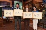 (左から)長嶋一茂、石原良純、高嶋ちさ子が出演するトーク番組が、4月から新番組『ザワつく!金曜日』として金曜午後9時台に進出。新元号を大胆予想(C)テレビ朝日
