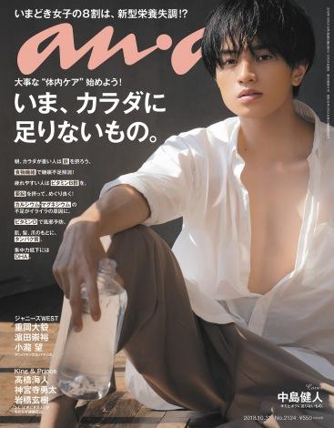 anan2124号の表紙を飾ったSexy Zone・中島健人(C)マガジンハウス