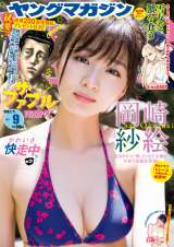 『週刊ヤングマガジン』第9号表紙