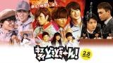 2月8日正午からKis-My-Ft2初となる冠配信番組『キスマイどきどきーん!』を独占配信(C)dTV