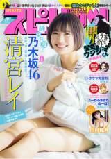 『週刊ビッグミックスピリッツ』9号表紙