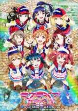 『ラブライブ!サンシャイン!!The School Idol Movie Over the Rainbow』の劇場版キービジュアル(C)2019 プロジェクトラブライブ!サンシャイン!!ムービー