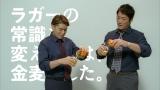 ヒロミ&長嶋一茂が本音トーク
