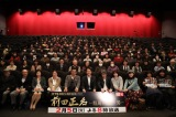 KTS鹿児島テレビ開局50周年記念ドラマ『前田正名〜龍馬が託した男〜』(2月5日放送)完成披露試写会の模様 (C)KTS