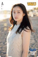 『週刊少年マガジン』9号の表紙を飾った橋本環奈
