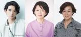 映画『泣くな赤鬼』への出演が発表された(左から)竜星涼、麻生祐未、キムラ緑子 (C)2019「泣くな赤鬼」製作委員会
