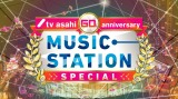 2月1日放送のテレビ朝日系『ミュージックステーション』は3時間スペシャル。嵐は「君のうた」「感謝カンゲキ雨嵐」の2曲を生披露
