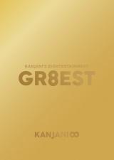 『関ジャニ's エイターテインメント GR8EST』