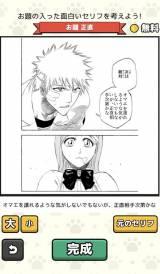 配信された大喜利漫画アプリ『ネコの大喜利寿司』 (C)久保帯人/集英社