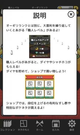 配信された大喜利漫画アプリ『ネコの大喜利寿司』