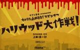 スピンオフドラマ『ハリウッド大作戦!』が「AbemaTV」にて独占放送が決定
