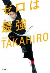 TAKAHIROのエッセイ本『ゼロは最強』