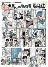 映画『半世界』2月15日公開を記念して公開された人気イラストレーターの死後くんによるエッセイ漫画(C)2018「半世界」FILM PARTNERS
