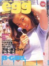 伝説のギャル雑誌『egg』創刊号